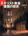 図説キリスト教会建築の歴史