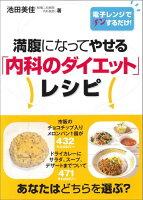 満腹になってやせる「内科のダイエット」レシピ
