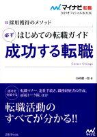はじめての転職ガイド必ず成功する転職(〔2019〕)