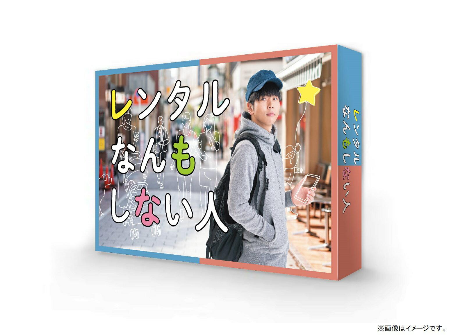 レンタルなんもしない人 Blu-ray BOX【Blu-ray】