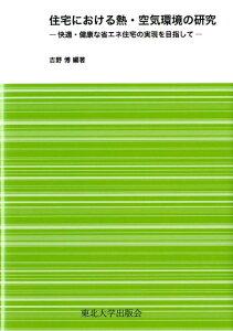 【送料無料】住宅における熱・空気環境の研究 [ 吉野博 ]