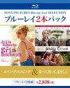 エリン・ブロコビッチ/食べて、祈って、恋をして【Blu-ray】 [ ジュリア・ロバーツ ]