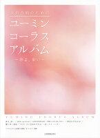 ユーミン・コーラスアルバム(春よ、来い)