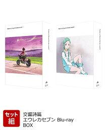 交響詩篇エウレカセブン Blu-ray BOXセット