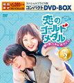 恋のゴールドメダル〜僕が恋したキム・ボクジュ〜 スペシャルプライス版コンパクトDVD-BOX2