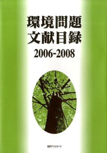 環境問題文献目録(2006-2008) [ 日外アソシエ-ツ ]