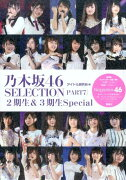 乃木坂46 SELECTION(PART7)