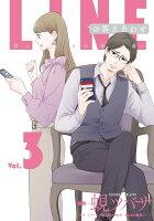 LINEの答えあわせ〜男と女の勘違い〜3