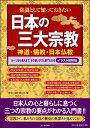 【楽天ブックスならいつでも送料無料】常識として知っておきたい日本の三大宗教 [ 歴史の謎を探...
