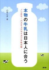 本物の牛乳は日本人に合う [ 小寺とき ]