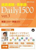 速読速聴・英単語Daily 1500(ver.3)