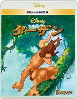 ターザン MovieNEX【Blu-ray】