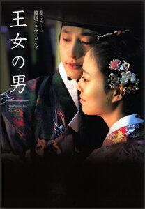 【送料無料】韓国ドラマ・ガイド 王女の男
