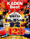 KADEN the Best (100%ムックシリーズ 家電...