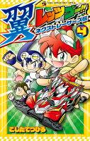 レッツ&ゴー!! 翼 ネクストレーサーズ伝(4)