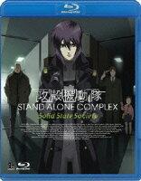 攻殻機動隊 STAND ALONE COMPLEX Solid State Society【Blu-ray】