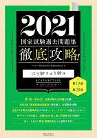 徹底攻略!国家試験過去問題集はり師きゅう師用(2021)