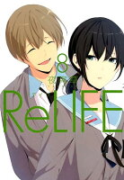 ReLIFE 8巻