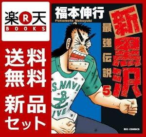 新黒沢 最強伝説 1-5巻セット [ 福本伸行 ]