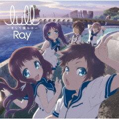 【送料無料】TVアニメ 「凪のあすから」 オープニングテーマ::lull〜そして僕らは〜(初回限定ア...