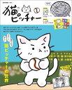 【楽天ブックスならいつでも送料無料】猫ピッチャー e-m