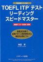 TOEFL ITPテストリーディングスピードマスター 厳選3...