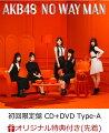 <楽天ブックス限定先着特典付き><br />NO WAY MAN (初回限定盤 CD+DVD Type-A) (生写真付き)