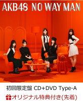 【楽天ブックス限定先着特典】NO WAY MAN (初回限定盤 CD+DVD Type-A) (生写真付き)