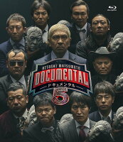 HITOSHI MATSUMOTO Presents ドキュメンタル シーズン5【Blu-ray】