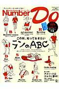 【送料無料】Sports Graphic Number Do(Autumn 2013)