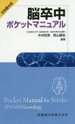日本医大式脳卒中ポケットマニュアル