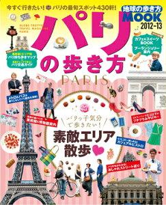 【送料無料】パリの歩き方(2012-13) [ ダイヤモンド・ビッグ社 ]