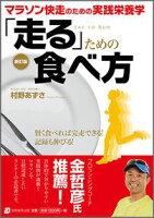 「走る」ための食べ方新訂版