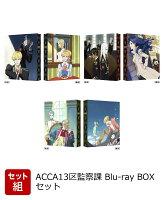 【セット組】ACCA13区監察課 Blu-ray BOXセット【Blu-ray】