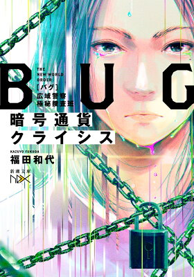 暗号通貨クライシス BUG 広域警察極秘捜査班  著:福田和代