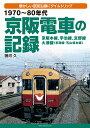 1970~80年代 京阪電車の記録 [ 諸河久 ]