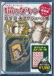 TVアニメーション猫のダヤンDVD+スケジュール帳パッケージ新装版