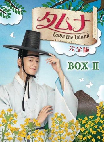 タムナ〜Love the Island 完全版 DVD-BOX2画像