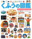 【送料無料】くふうの図鑑 [ 鎌田和宏 ]