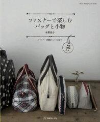 【送料無料】ファスナーで楽しむバッグと小物 [ 水野佳子 ]