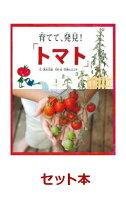 野菜のひみつ、育てて発見! 3冊セット