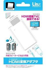 【送料無料】Wii用映像変換アダプタ HDMI変換アダプタ