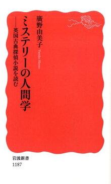 ミステリーの人間学 英国古典探偵小説を読む (岩波新書) [ 広野由美子 ]