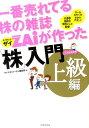 【送料無料】一番売れてる株の雑誌ダイヤモンドザイが作った「株」入門(上級編)