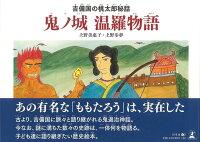 【バーゲン本】鬼ノ城温羅物語ー吉備国の桃太郎秘話
