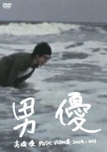 【送料無料】高橋優MUSIC VIDEO集2009-2013 男優 [ 高橋優 ]
