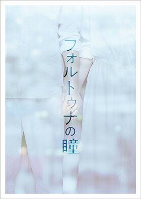フォルトゥナの瞳 豪華版【Blu-ray】