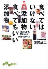 【送料無料】食べてはいけない添加物食べてもいい添加物 [ 渡辺雄二 ]