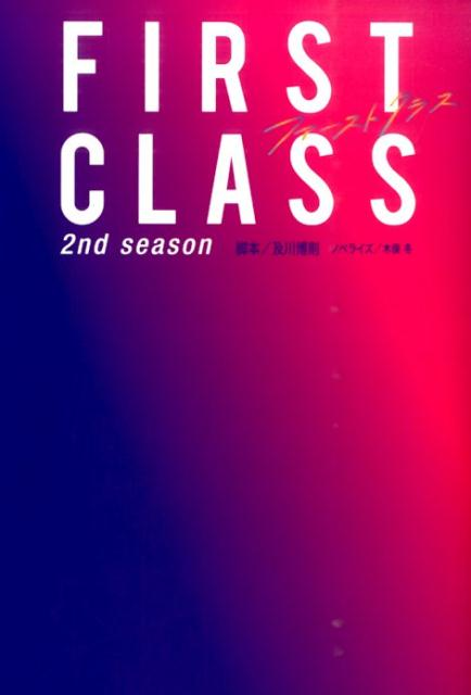 FIRST CLASS 2nd season画像
