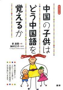【楽天ブックスならいつでも送料無料】中国の子供はどう中国語を覚えるか [ 李凌燕 ]
